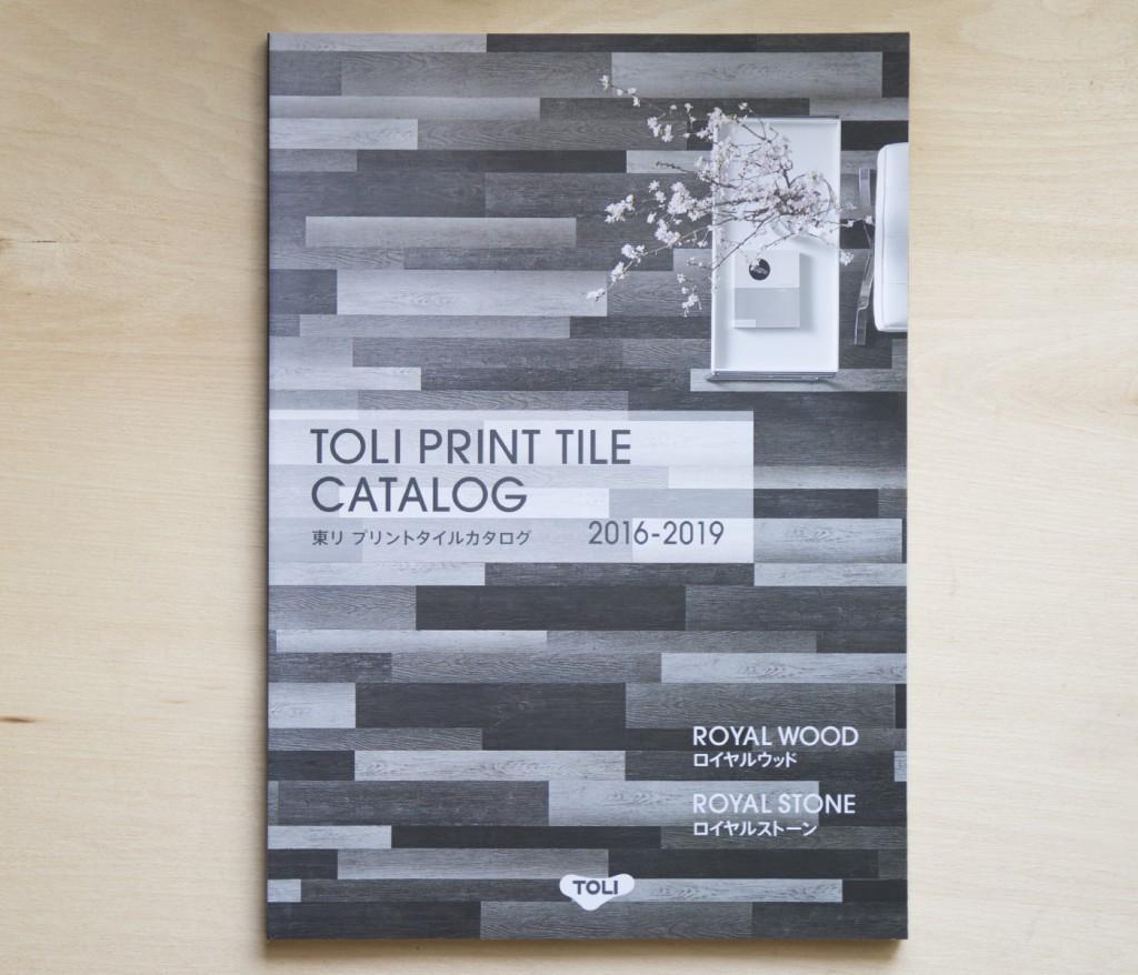 printtile2016_1