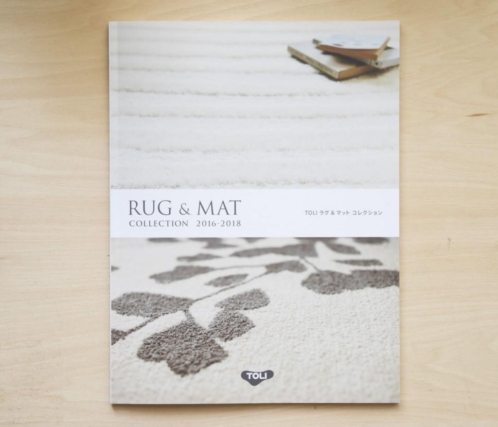 制作事例 | 東リ ラグ&マットカタログ2016-2018 デザイン